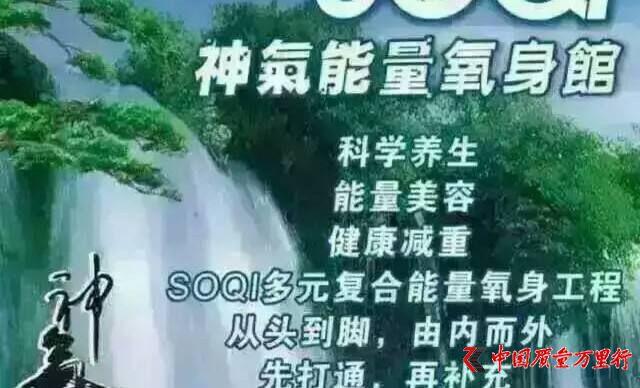 """美利集团""""SOQI神气能量氧身馆""""被指虚假宣传与涉传"""