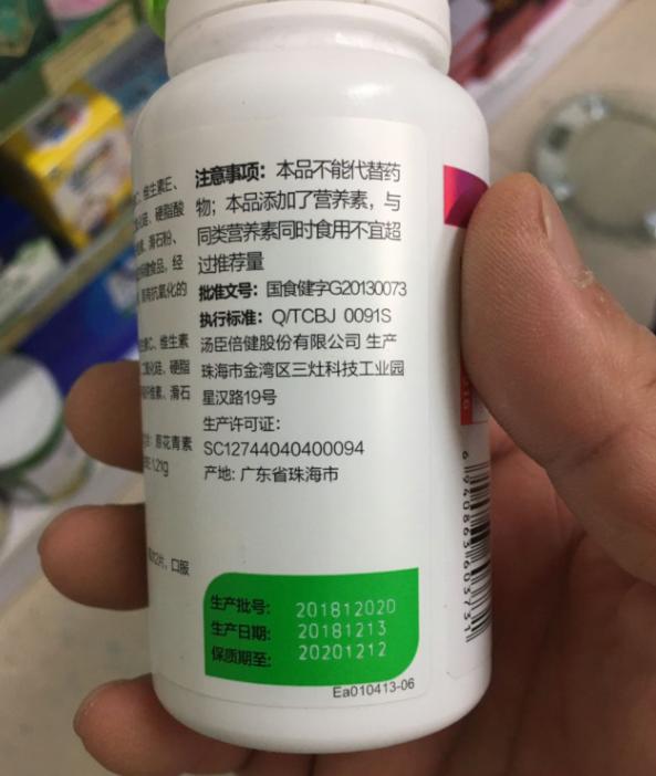 消费者投诉汤臣倍健销售批准文号过期的保健品