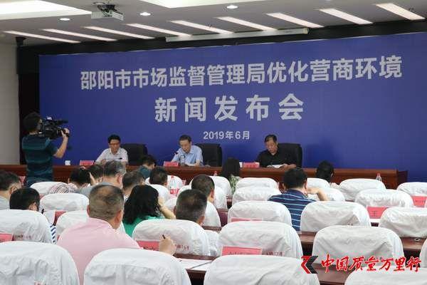 """湖南邵阳出台优化营商环境""""市场监管30条""""助力经济发展""""新动能"""""""