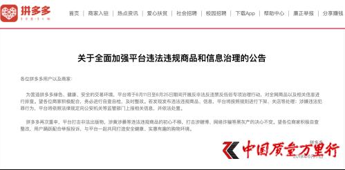 """拼多多:严防其他""""假货高地""""平台618溢出效应"""