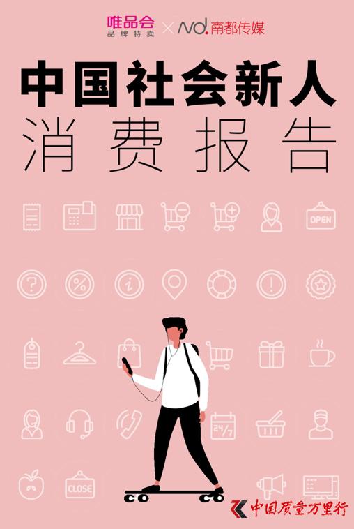 唯品会发布《中国社会新人消费报告》