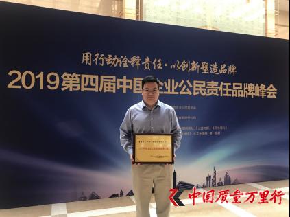 """康宝莱荣登""""2019中国企业公民责任品牌60强""""榜单"""