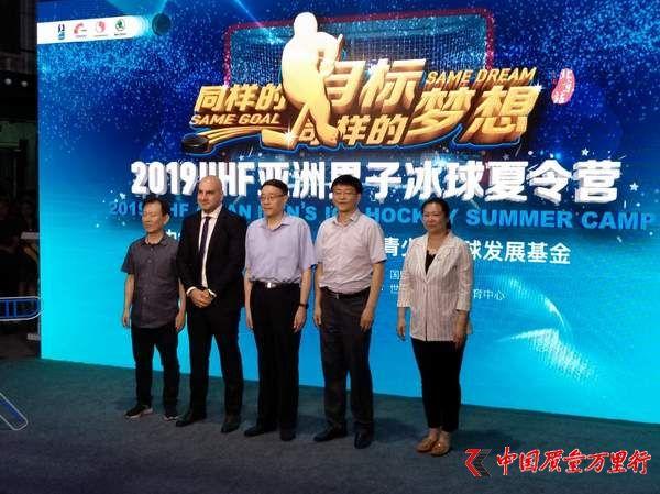 2019国际冰联亚洲男子冰球夏令营在京启动