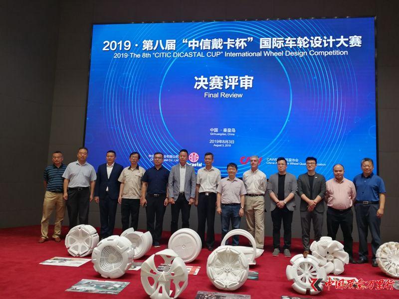 """第八届""""中信戴卡杯""""国际车轮设计大赛 决赛成功举办"""