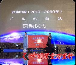 大旗控股携手广东省健康产业研究院开启《健康中国行动》