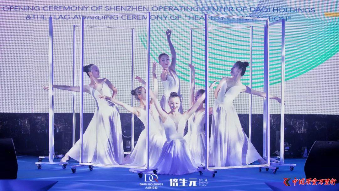 盛事!大旗控股深圳运营中心开幕典礼完美落幕!