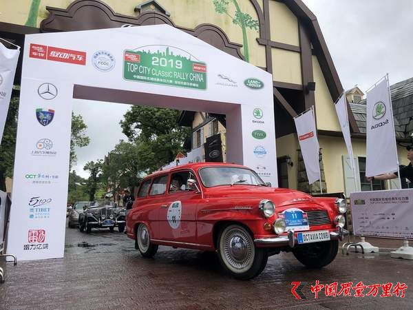 斯柯达经典车型参加2019中国国际名城经典车拉力赛