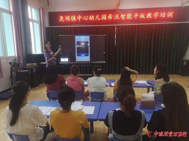 尧坝镇中心幼儿园开学第一课:安全工作会