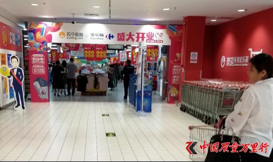 苏宁易购家乐福店,9月28日全国同开超200店