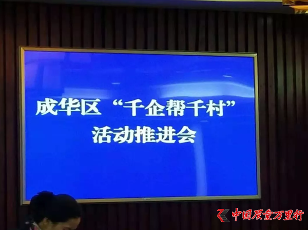 四川润通商品现货市场有限公司积极响应成华区千企帮千村工作