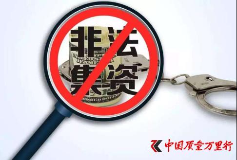 """""""三不""""防范非法集资 确保金融消费安全"""