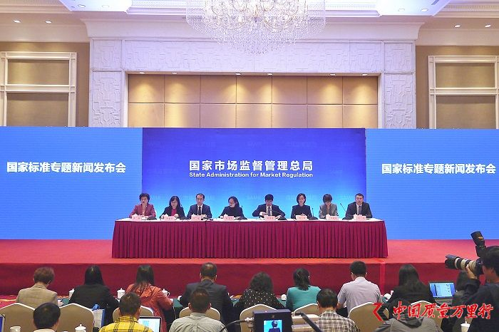 《电子商务交易产品质量网上监测规范》等 一批重要国家标准在义乌发布