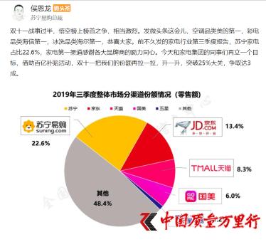 苏宁侯恩龙:双十一家电份额争取突破25%大关