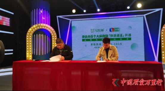 轻松筹携手重庆电视台科教频道 成立重庆市首个大病救助快速通道