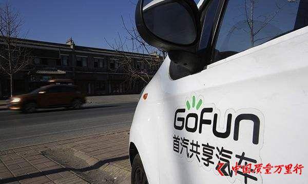 Gofun租车遇轮胎爆胎  故障中租车费照收并要求赔偿