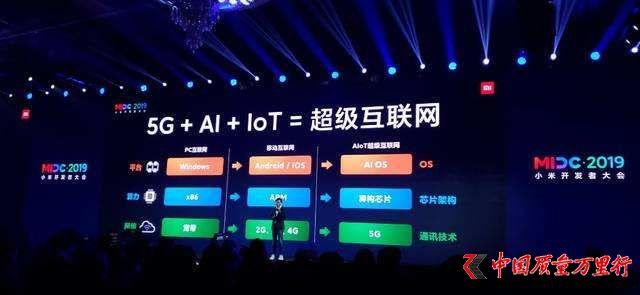 5G+AIoT推动智能新时代到来