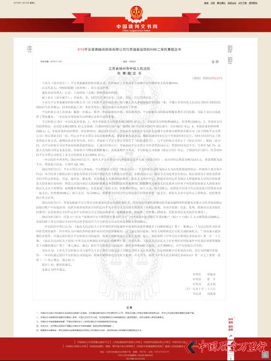 平安普惠设立关联公司小贷+担保模式涉嫌犯罪