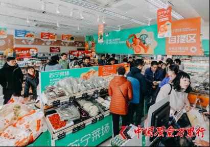 春节倒计时 苏宁宣布启动2020年年货节