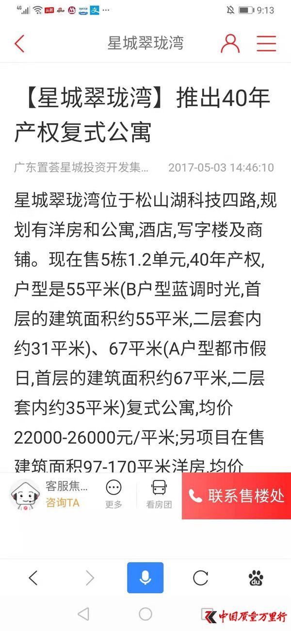 """东莞星城绿湖翠珑湾办公当公寓卖 维权被告知""""全国普遍存在"""""""
