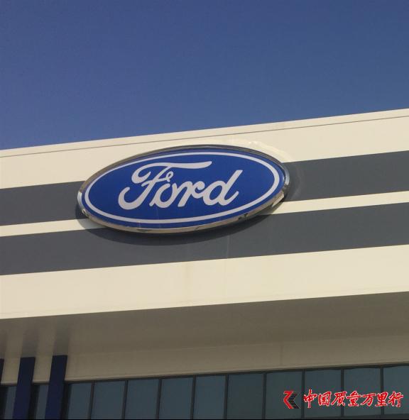 """""""福特汽车环保奖""""迈向20年"""