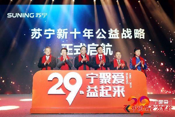 苏宁首度发布新十年公益战略
