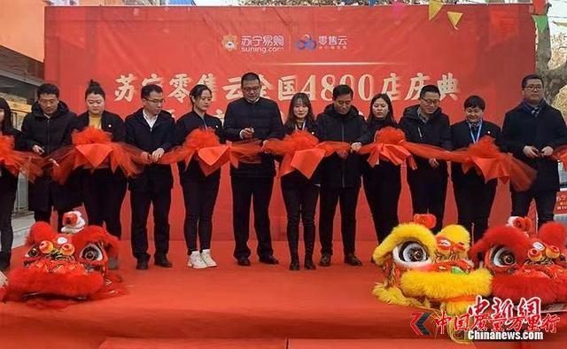 北京苏宁零售云突破200家 助推京津冀县镇消费升级