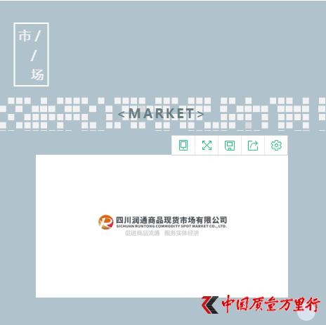 四川润通现货市场 立足服务实体经济 稳步发展现货市场