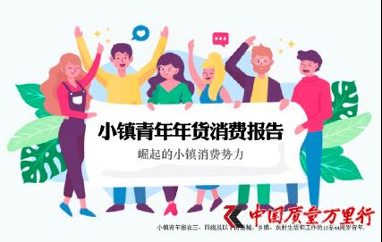 """贝店、贝仓年货节数据出炉  小镇青年买下""""半壁江山"""""""
