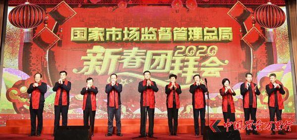 市场监管总局举办2020年新春团拜会