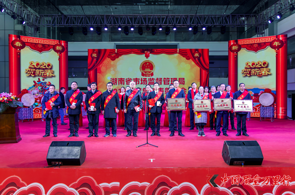 湖南省市场监管局举行省局机关2019年总结表彰暨2020年新春团拜会