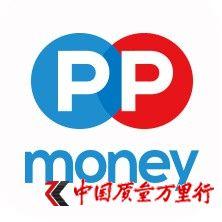 "【315】""PPmoney""平台涉嫌违规收取保险费 管理费 担保费"