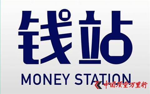 """【315投诉】""""钱站""""涉嫌高利贷 砍高额头息"""