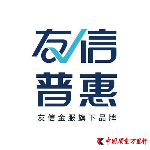 """【315投诉】""""友信惠普""""涉嫌阴阳合同 砍头息"""