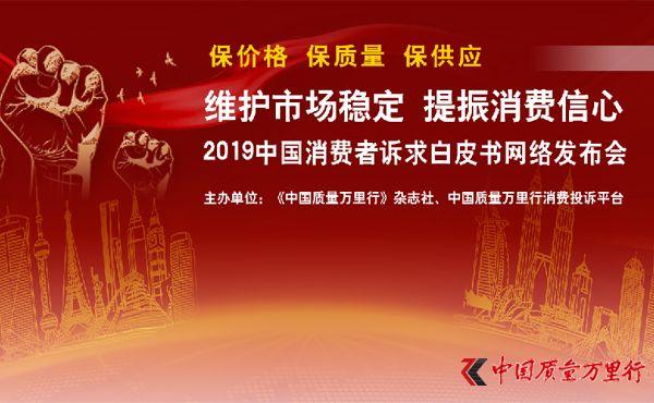 《中国质量万里行》发布2019年度澳门赌博娱乐网站诉求白皮书