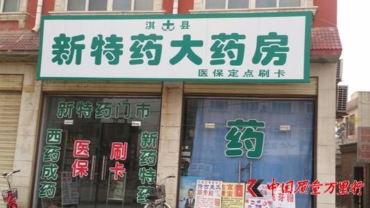 """淮阳县""""龙湖新特药大药房""""涉嫌出售假卫安医用口罩"""