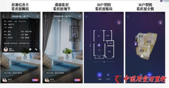 我爱我家app上线VR带看功能 在线看房也可以身临其境