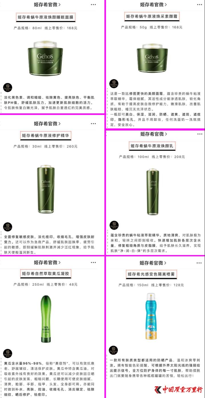 姬存希被曝虚假宣传 产品注销后仍在天猫销售