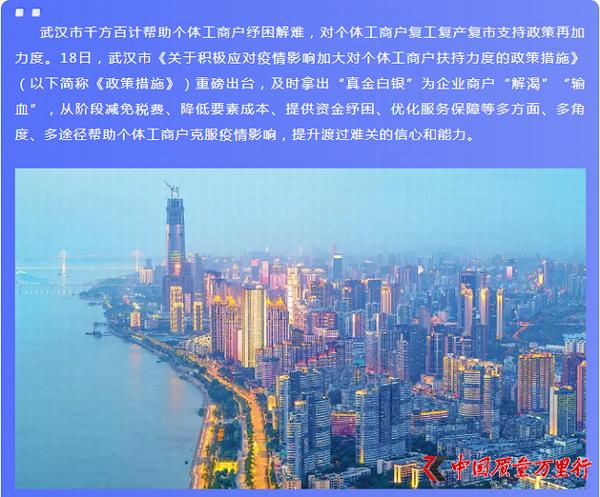 3个月房租免收、6个月房租减半…… 武汉个体工商户最新扶持政策来了