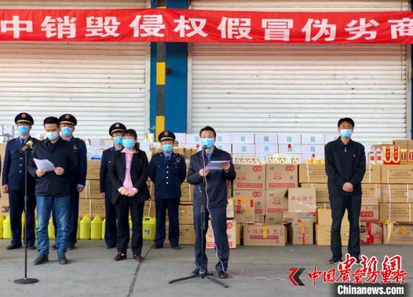 北京集中销毁侵权假冒口罩、食品等2200余箱