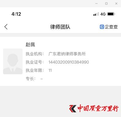 """中华人发共和国刑法_消费者投诉美团不作为 不想背上""""老赖""""之名 深度调查 - 中国 ..."""