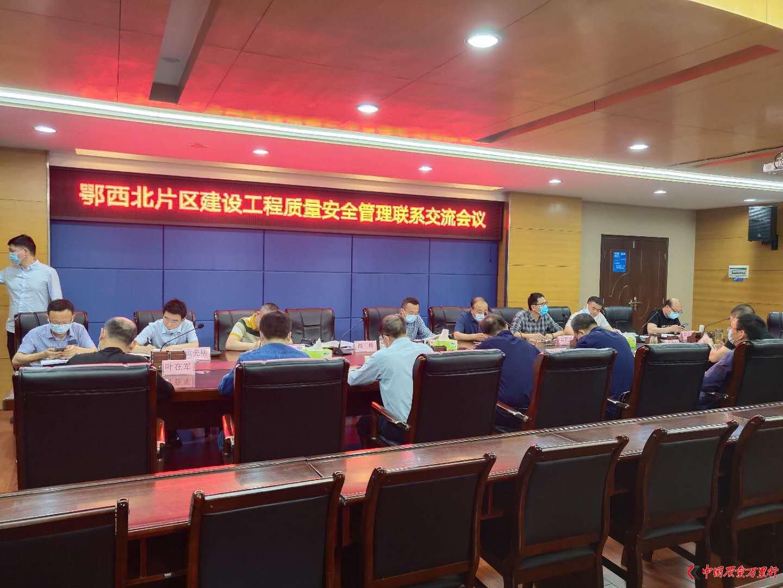 湖北省鄂西北片区建设工程质量安全监督管理交流互动会在襄阳市住建局成功召开