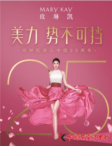 玫琳凯中国25年 美力势不可挡