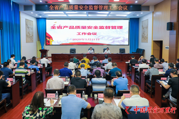 湖南2020年全省产品质量安全监督管理工作会议在长沙召开