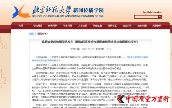 """北师大报告:电商成黑公关重灾区 """"假货洼地""""成污名传播关键词"""
