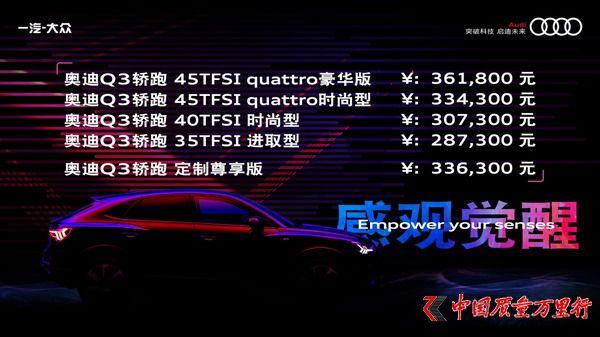 奥迪品牌首款紧凑型跨界轿跑SUV奥迪Q3轿跑上市