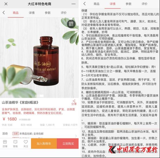 """大红丰商城被曝虚假宣传 东旭大别山茶油化身""""神药"""""""