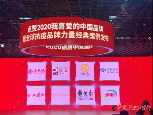 """完美公司品牌强度稳步上升,入选""""点赞2020我喜爱的中国品牌"""""""