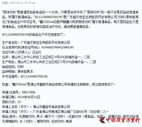 微商魔力show:宣称功效遭质疑 杨幂两次起诉侵权