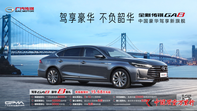 全新传祺GA8正式上市 献礼广汽集团23周年华诞