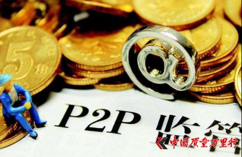 P2P网贷平台加速清退 微贷网小牛在线等多家平台宣布退出